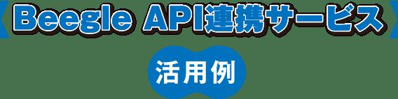 Beegle API連携サービス活用例