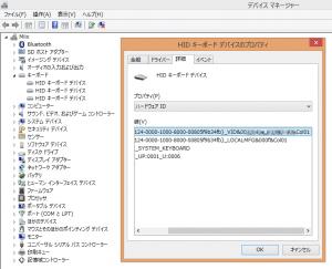 Windows 8.1にBluetooth英語キーボードの設定 (1/2)