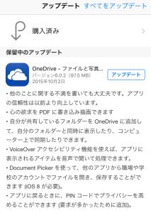 OneDrive Update