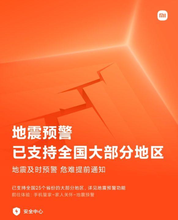 1622978285 394 teléfonos inteligentes Xiaomi monitorearán terremotos gracias a