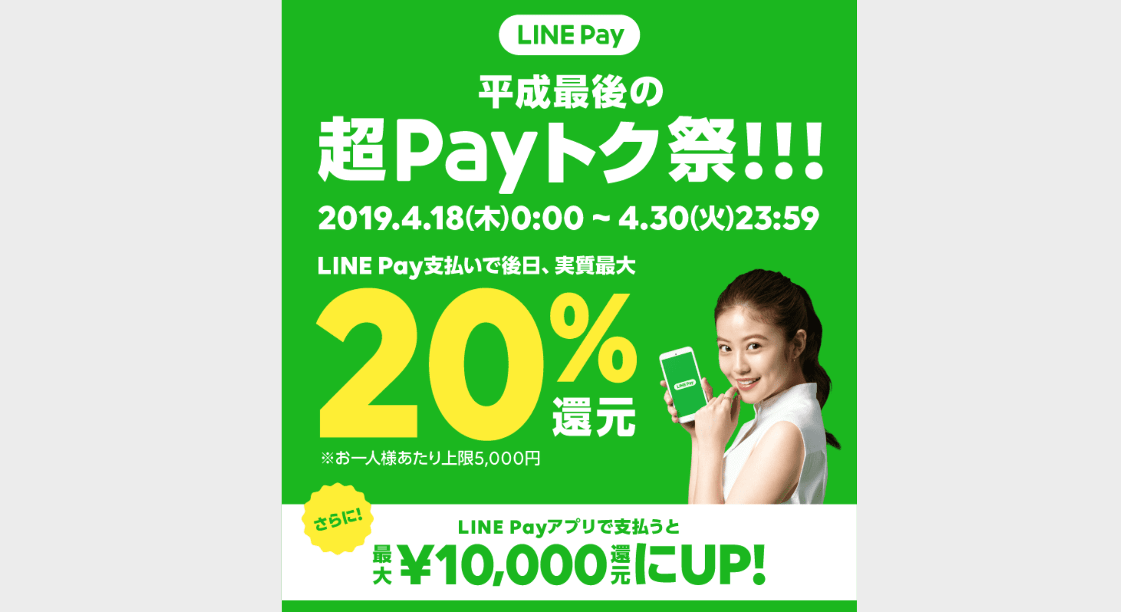 iOS版「LINE Pay」がリリース、最大10,000円還元の平成最後の超Payトク祭!開催中