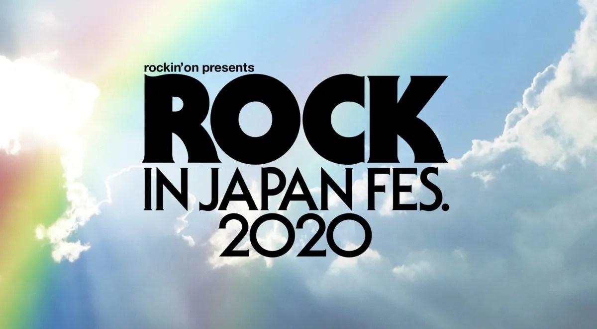 2020年8月開催予定だった「ROCK IN JAPAN FESTIVAL 2020」の中止が発表。手数料を含むすべての代金を払い戻しへ