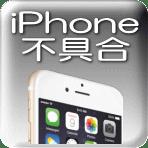 iphone不具合