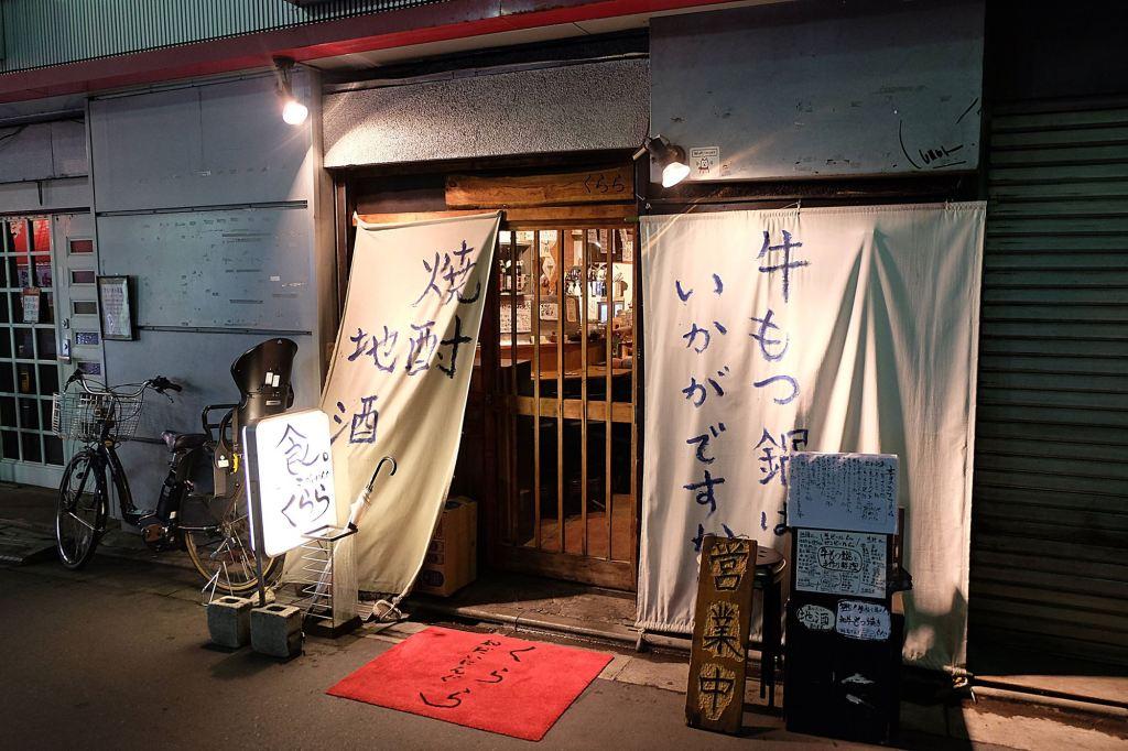 Tokyo Koenji izakaya 2 websize