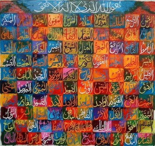 99-names-of-allah-saima-salman