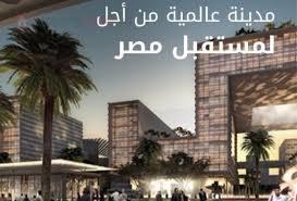 شقق للبيع في العاصمة الادارية الجديدة بمصر