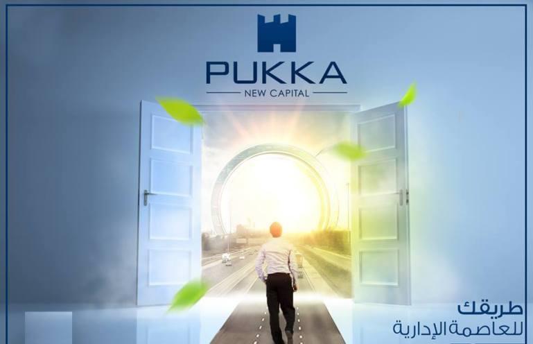 كمبوند بوكا العاصمة الادارية الجديدة Compound pukka new capital