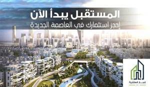 عنوان العاصمة الادارية الجديدة