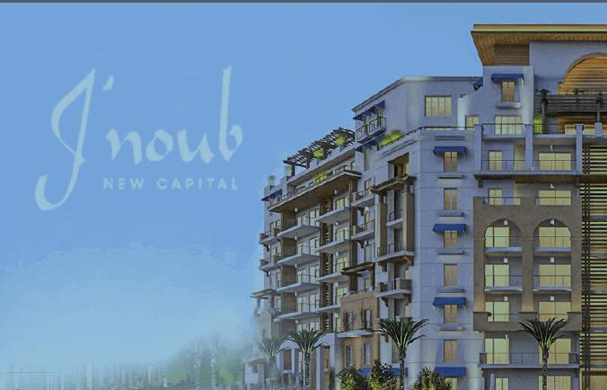 جنوب العاصمة الادارية الجديدة Jnoub New Capital