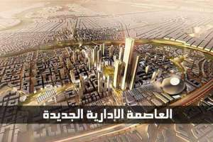 العاصمة الادارية الجديدة موقعها