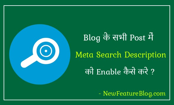 meta search description enable in all blog post