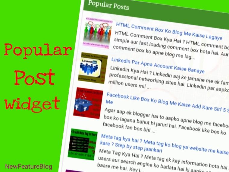 popular post widget ko blog me kaise add kare