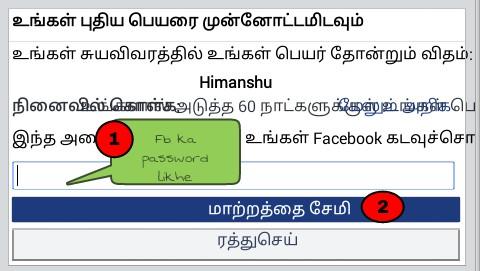 apna facebook password daale