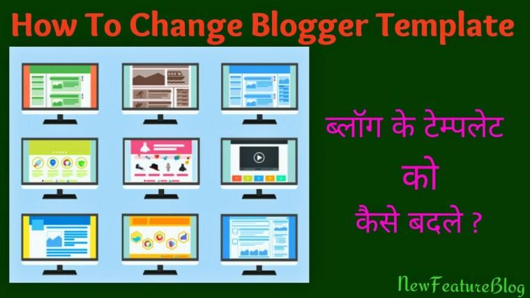 blog ke template ko change ya upload kaise kare