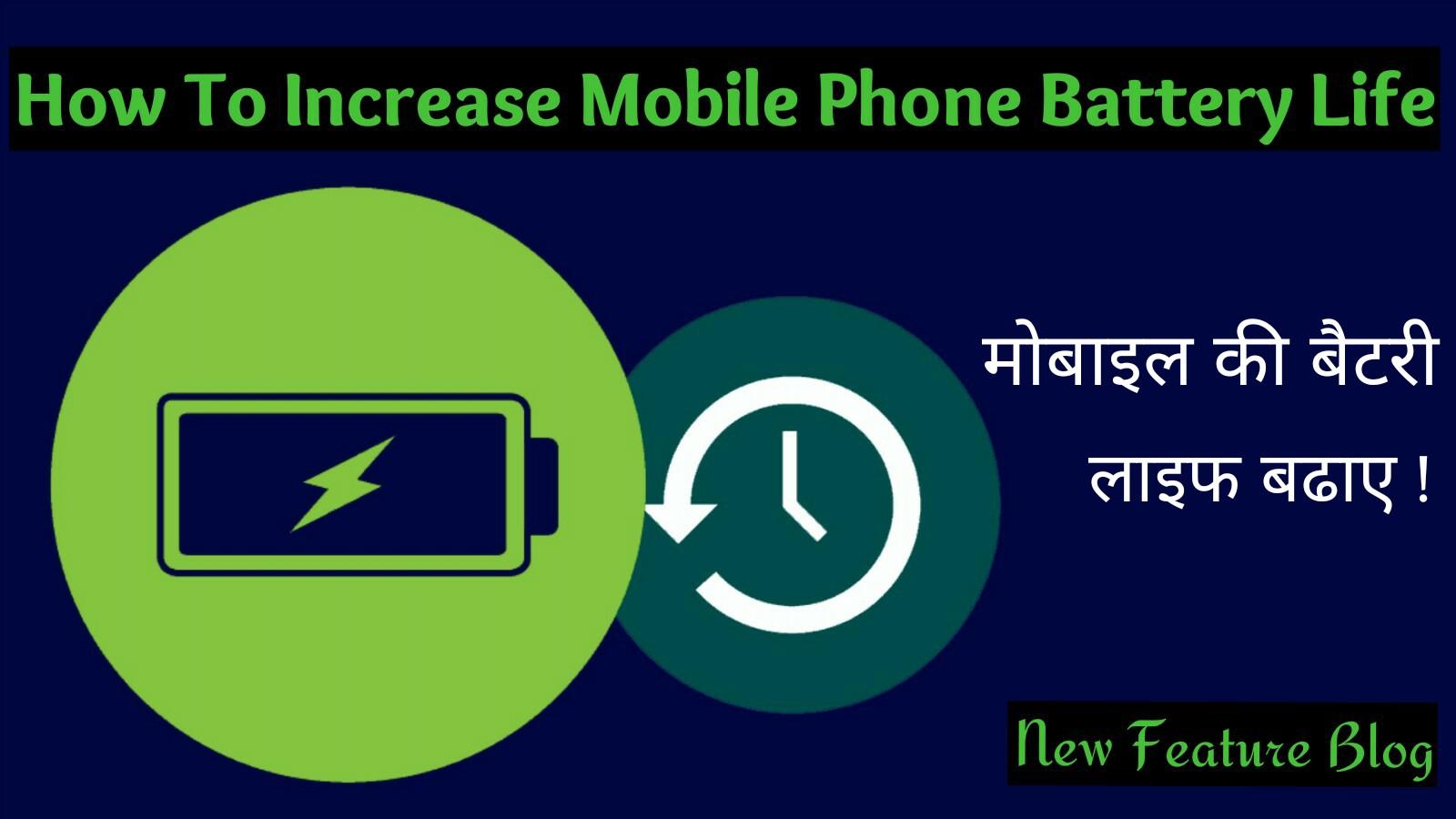 fd6f46194836fd Mobile Phone Ki Battery Life Kaise Increase Kare : 12 Tips - New ...