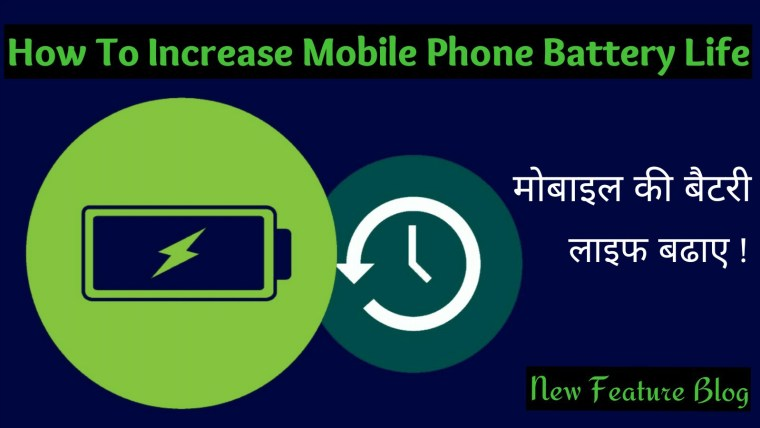 how to increase mobile phone battery life : 12 tips