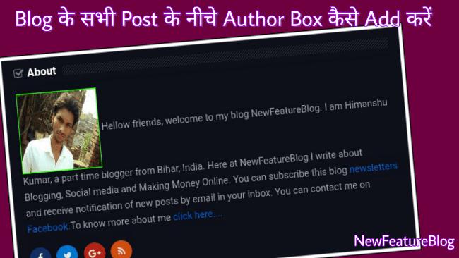 blog-me-sabhi-post-ke-niche-author-box-kaise-add-kare