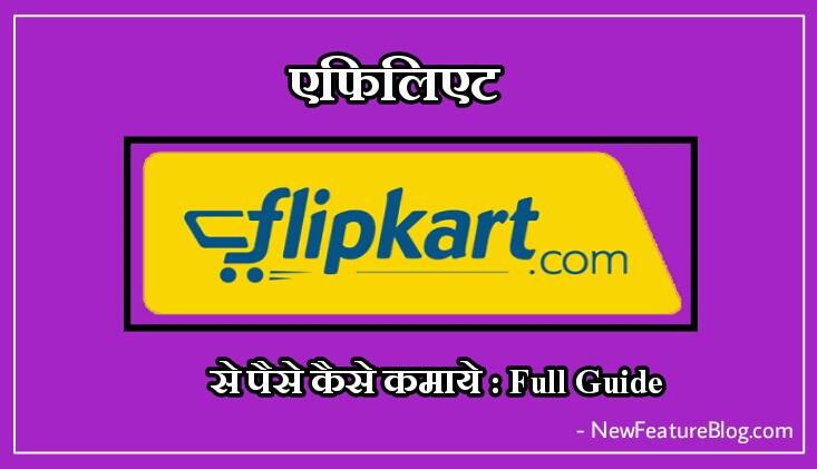 how-earn-money-from-flipkart-affiliate-program