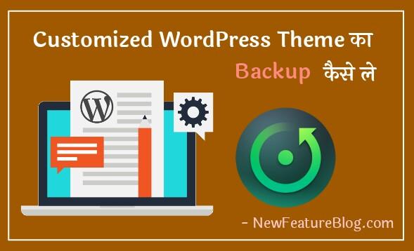 backup customized wordpress theme