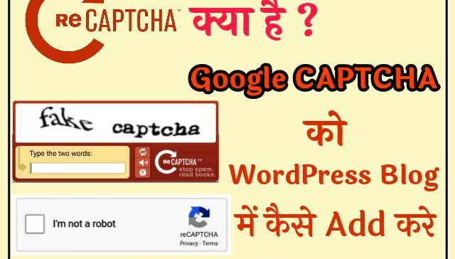 add google captcha wordpress blog