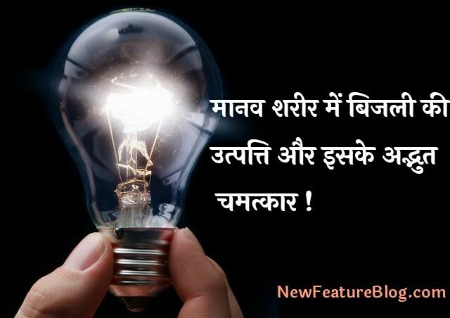 manav sharir me bijli electric ki utpatti aur iske adhbhut chamatkar
