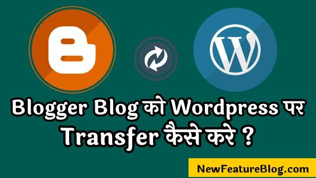 blogger blog ko wordpress par transfer kaise kare
