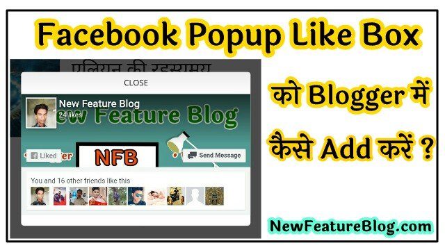facebook popup like box blogger me kaise add kare