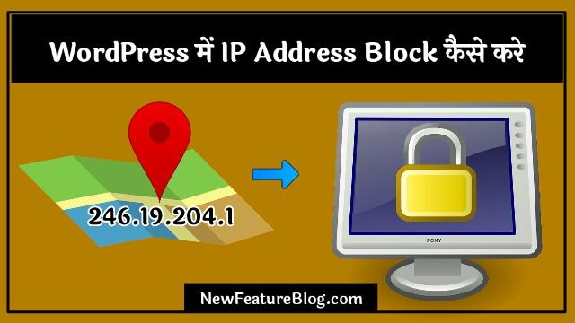 IP address block kaise kare wordpress me