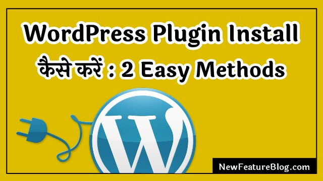 Wordpress plugin install kaise kare