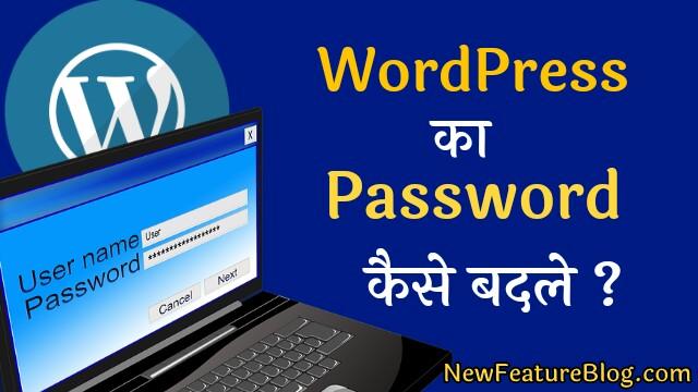 wordpress ka password kaise change kare