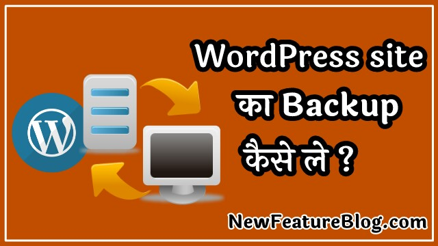 wordpress blog ka backup cpanel se kaise le
