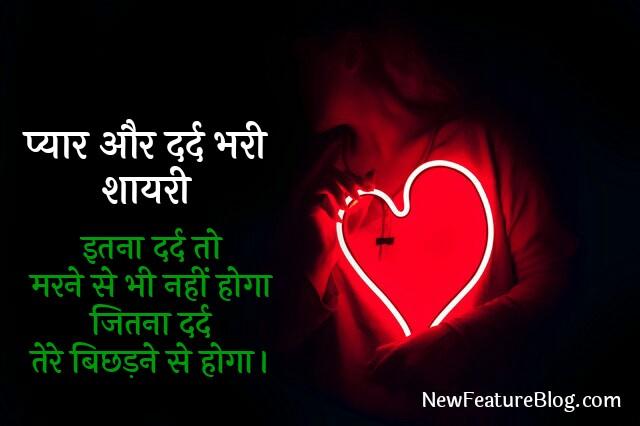love pyar or dard bhari shayari valentine day in hindi