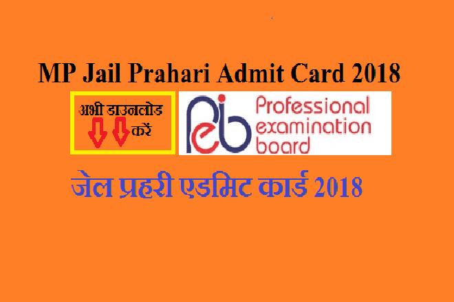 mp vyapam jail prahari admit card 2018