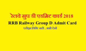 RRB railway group d admit card 2018