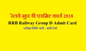 RRB railway group d admit card 2018