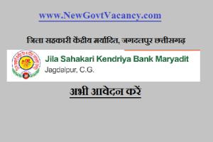 Jila Sahakari Kendriya Bank Maryadit Recruitment