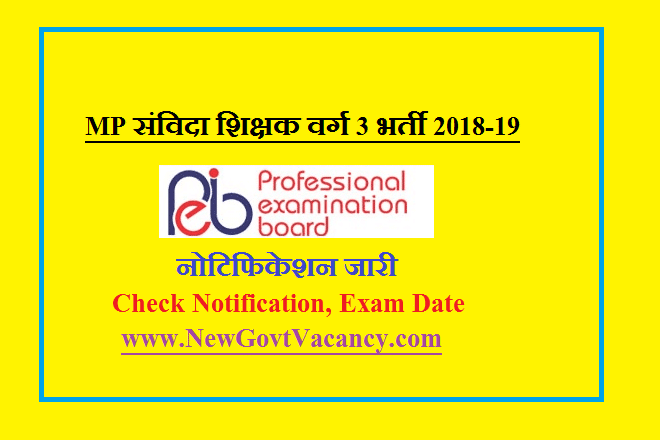 Atithi Shikshak Application Form Pdf