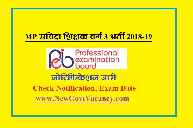 mp samvida shikshak varg 3 bharti 2018-19 notification exam date