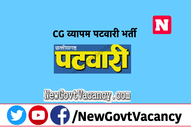 CG Vyapam Patwari Recruitment 2020