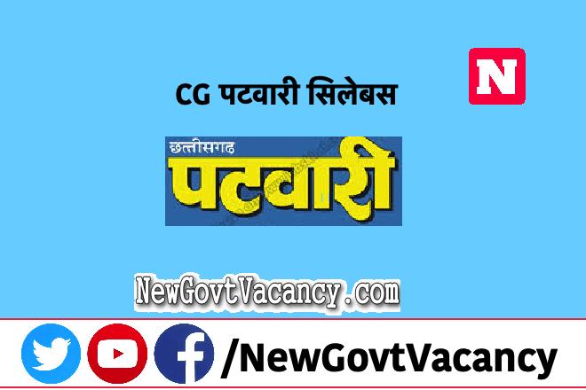 CG Vyapam Patwari Syllabus 2020