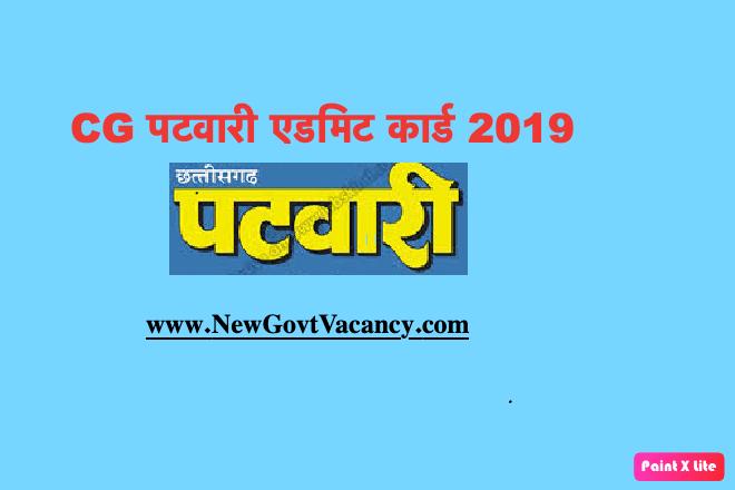 cg patwari admit card 2019