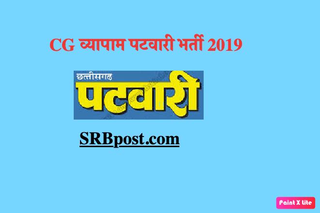 CG Vyapam Patwari Syllabus