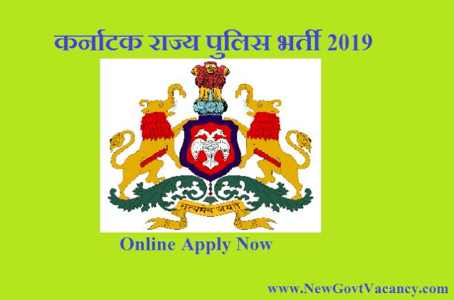 KSPRecruitment 2019