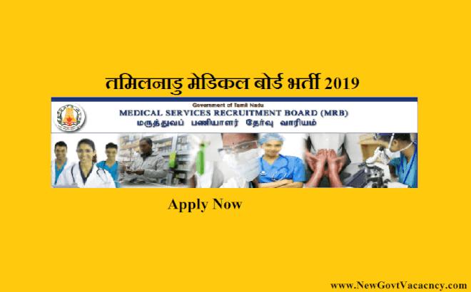 TN MRB Nurse Recruitment 2019