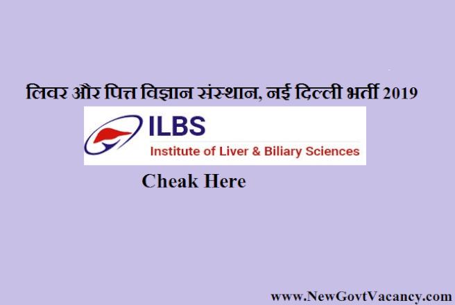 ILBS New DelhiRecruitment 2019