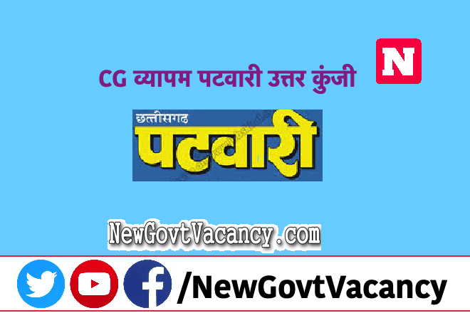 CG Vyapam Patwari Answer Key 2020