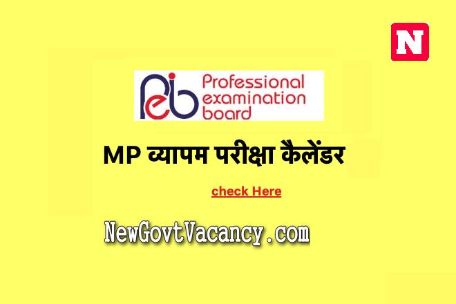 MP Vyapam Exam Calendar 2020