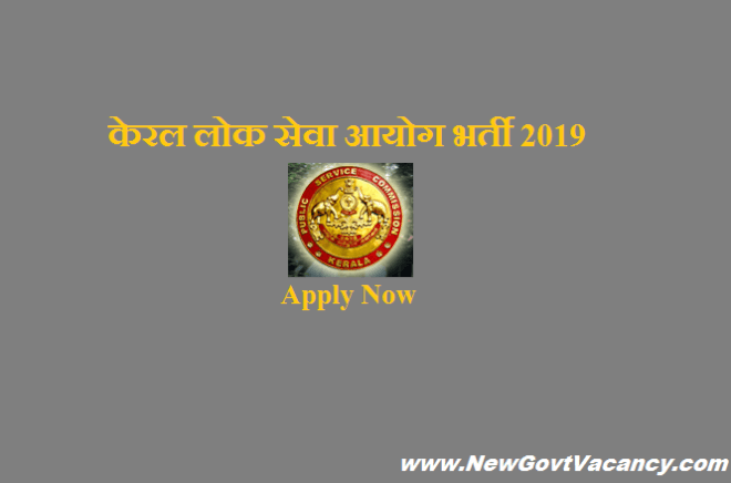 Kerala PSC Recruitment 2019