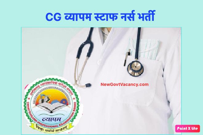 cg vyapam staff nurse recruitment 2019