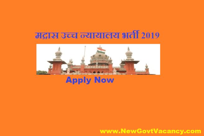 Madras High Court Recruitment 2019